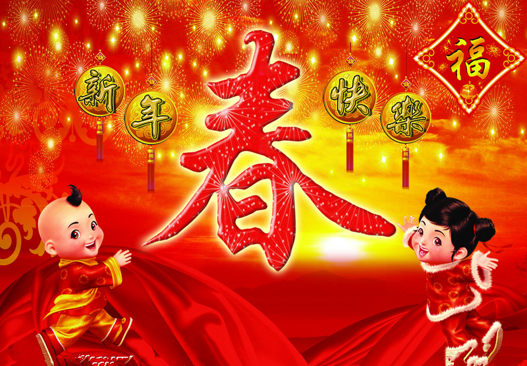 Flight Wish you a happy Chinese new year!